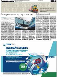Cover_APP_rail.jpg